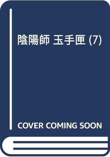陰陽師 玉手匣(7): ヤングアニマルコミックス