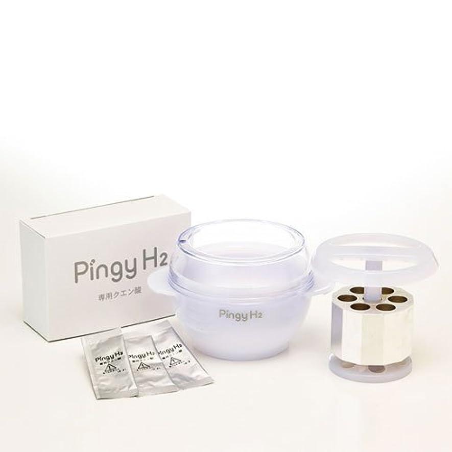 慣習悪性腫瘍に対応するPingy H2 ピンギー エイチツー