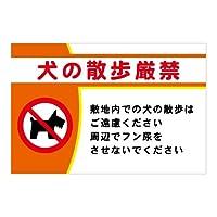 注意・禁止看板 犬の散歩厳禁【2】 (30cm✕45cm)