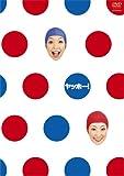 モエヤン First DVD まるだしヤッホー!~タイツからヘアー~