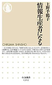 [上野千鶴子]の情報生産者になる (ちくま新書)