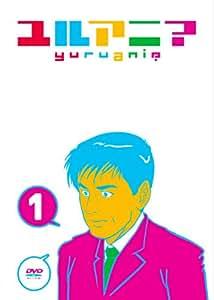 ユルアニ? 1 [DVD]