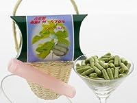 ぬくもり工房・京昌 国産 自家製 無農薬 桑葉カプセル(100CP入り)