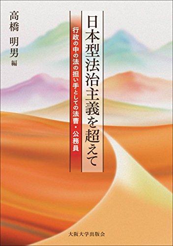 日本型法治主義を超えてー行政の中の法の担い手としての法曹・公務員
