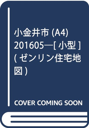 小金井市(A4) 201605―[小型] (ゼンリン住宅地図)
