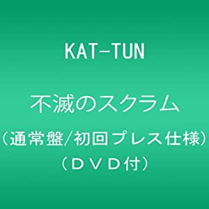 不滅のスクラム(通常盤/初回プレス仕様)(DVD付)