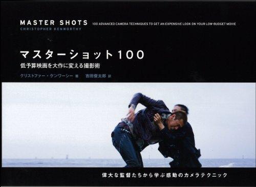 マスターショット100 低予算映画を大作に変える撮影術の詳細を見る