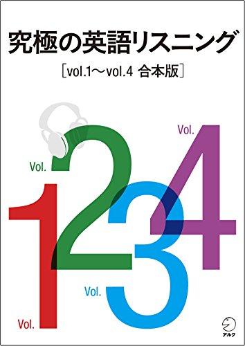 [音声DL付]究極の英語リスニング Vol.1~Vol.4 合本版
