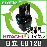 【お預かり再生】 日立 EB12B 12V 電池パック セル 詰め替えサービス 1個 【6ヶ月保証付き】 - バッテリー 交換 充電