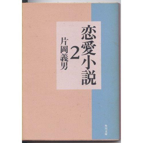 恋愛小説〈2〉 (角川文庫)