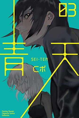 青天(3) (月刊少年マガジンコミックス)