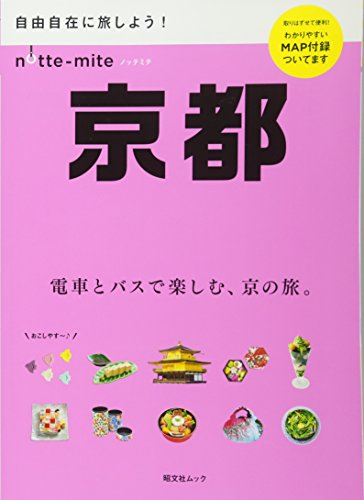 ノッテミテ 京都 (昭文社ムック)