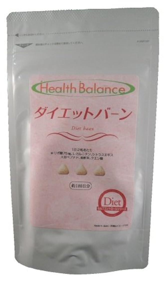 生じるではごきげんようバンジョーHealth Balance ヘルスバランス ダイエットバーン (約180日分)