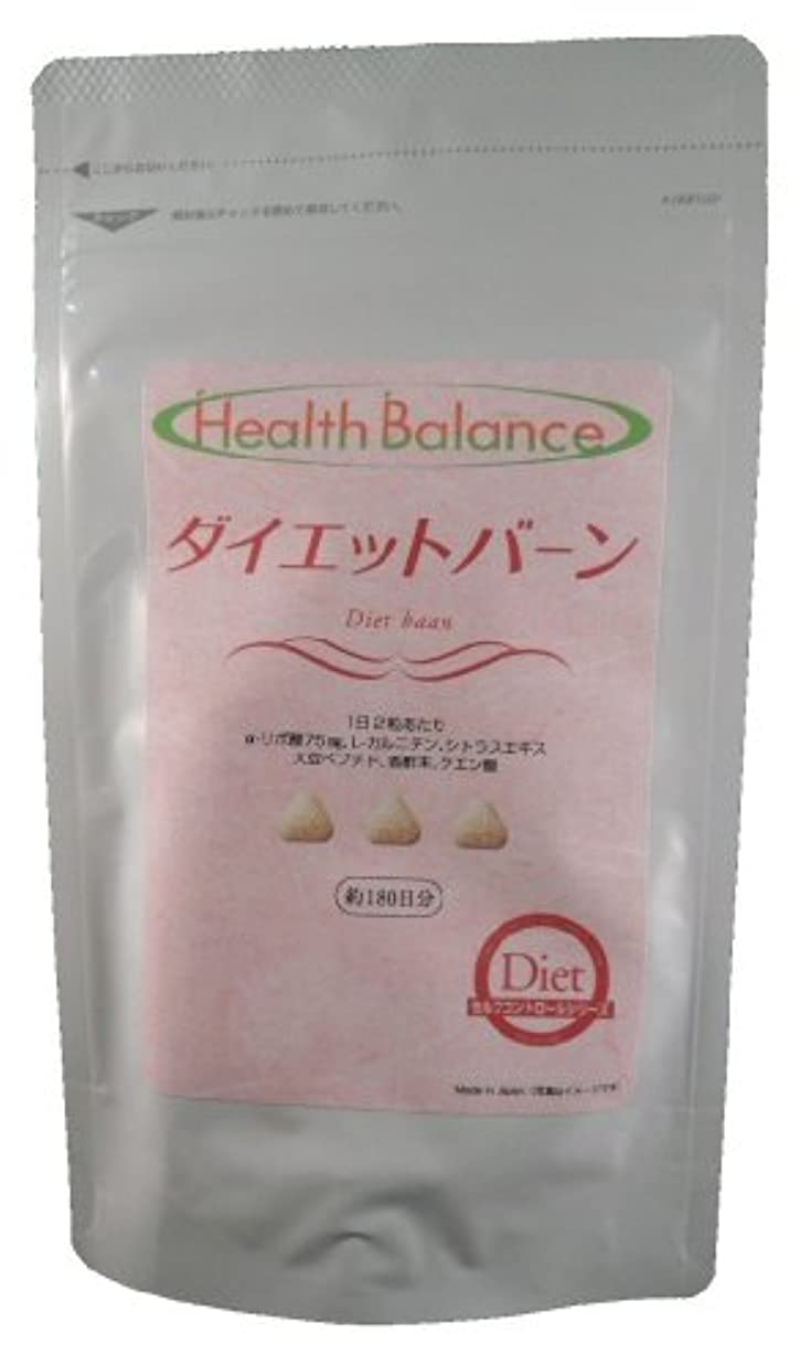 影留め金インディカHealth Balance ヘルスバランス ダイエットバーン (約180日分)