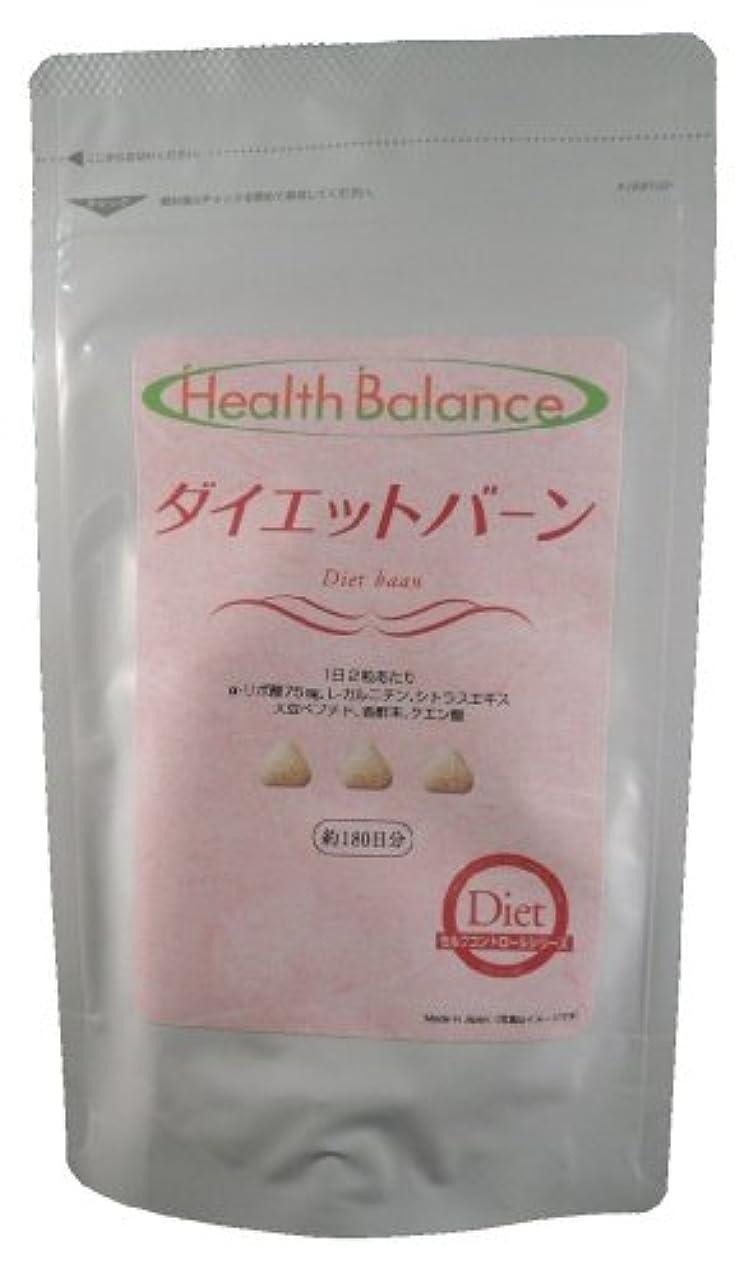 慈悲深い本を読むいらいらさせるHealth Balance ヘルスバランス ダイエットバーン (約180日分)