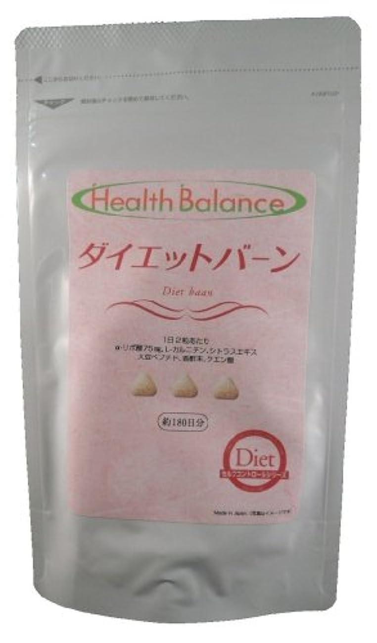 装置フェード今Health Balance ヘルスバランス ダイエットバーン (約180日分)