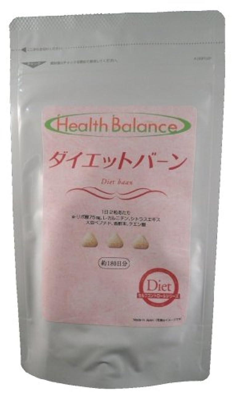 フリッパー膿瘍後方Health Balance ヘルスバランス ダイエットバーン (約180日分)