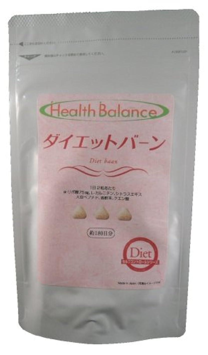 軌道獣面積Health Balance ヘルスバランス ダイエットバーン (約180日分)