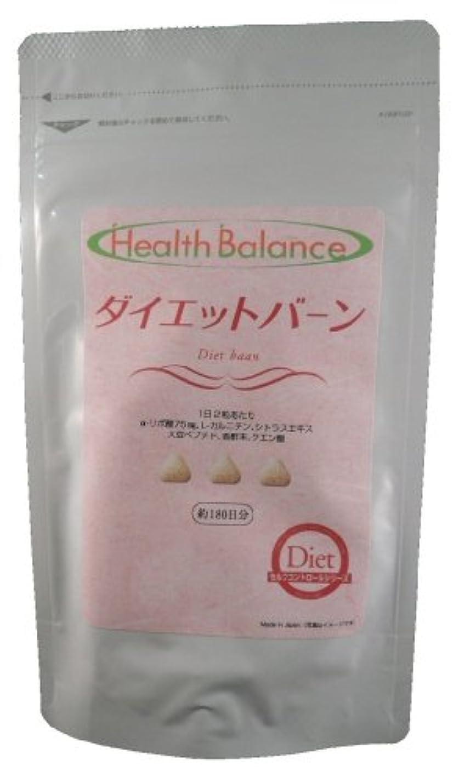 副香り悲劇的なHealth Balance ヘルスバランス ダイエットバーン (約180日分)