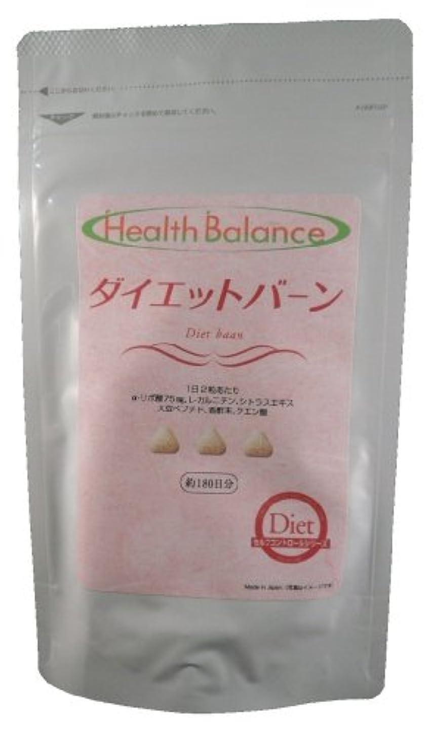 面お勧め楽しむHealth Balance ヘルスバランス ダイエットバーン (約180日分)
