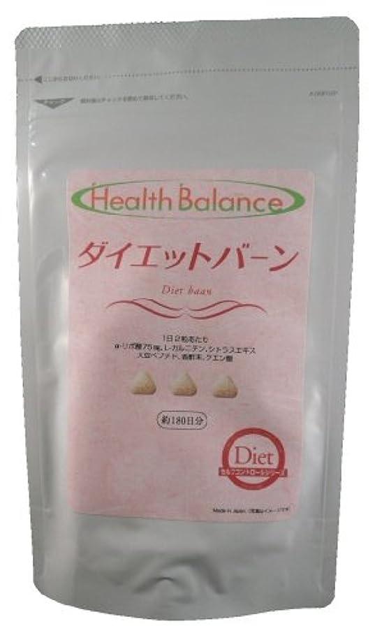 周波数パトロンバランスHealth Balance ヘルスバランス ダイエットバーン (約180日分)