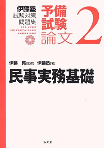 民事実務基礎 (伊藤塾試験対策問題集:予備試験論文 2)