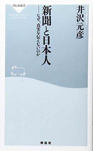 新聞と日本人 (祥伝社新書)の詳細を見る