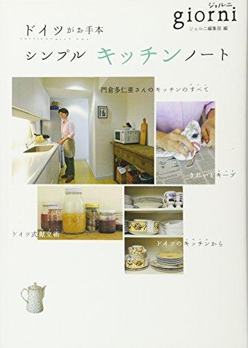 ドイツがお手本 シンプルキッチンノートの詳細を見る