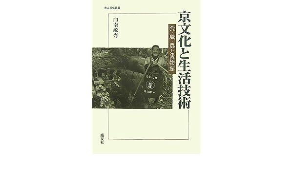 京文化と生活技術―食・職・農と...