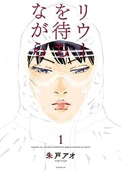 [朱戸アオ]のリウーを待ちながら(1) (イブニングコミックス)