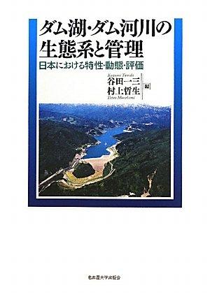 ダム湖・ダム河川の生態系と管理 -日本における特性・動態・評価-