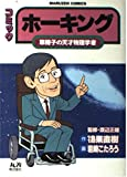 ホーキング―車椅子の天才物理学者 (丸善コミックス (5))