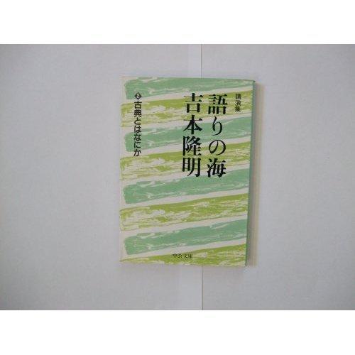 語りの海 吉本隆明〈2〉古典とはなにか (中公文庫)の詳細を見る