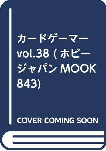 カードゲーマーvol.38 (ホビージャパンMOOK 843)