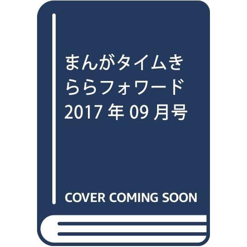 まんがタイムきららフォワード 2017年 09 月号 [雑誌]