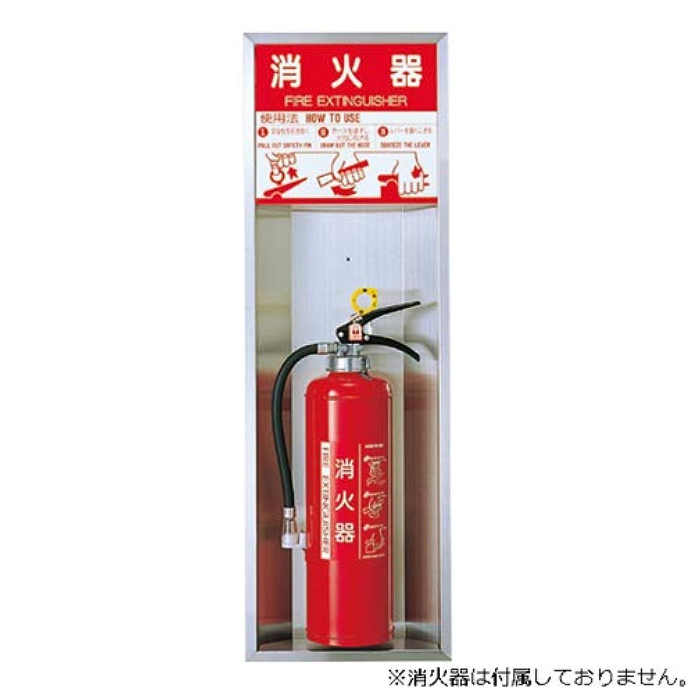 経由で何故なの円形消火器ボックス(半埋込型) SK-FEB-52N H850xW280xD85mm