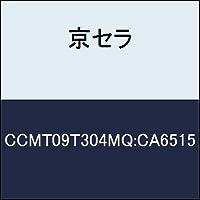 京セラ 切削工具 チップ CCMT09T304MQ:CA6515