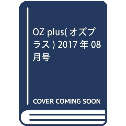 OZ plus(オズプラス) 2017年 08 月号 [雑誌]