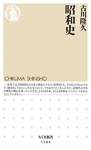 昭和史 (ちくま新書)の詳細を見る