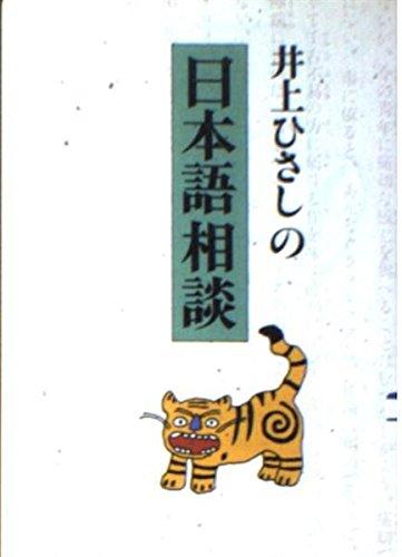 井上ひさしの日本語相談 (朝日文芸文庫)の詳細を見る