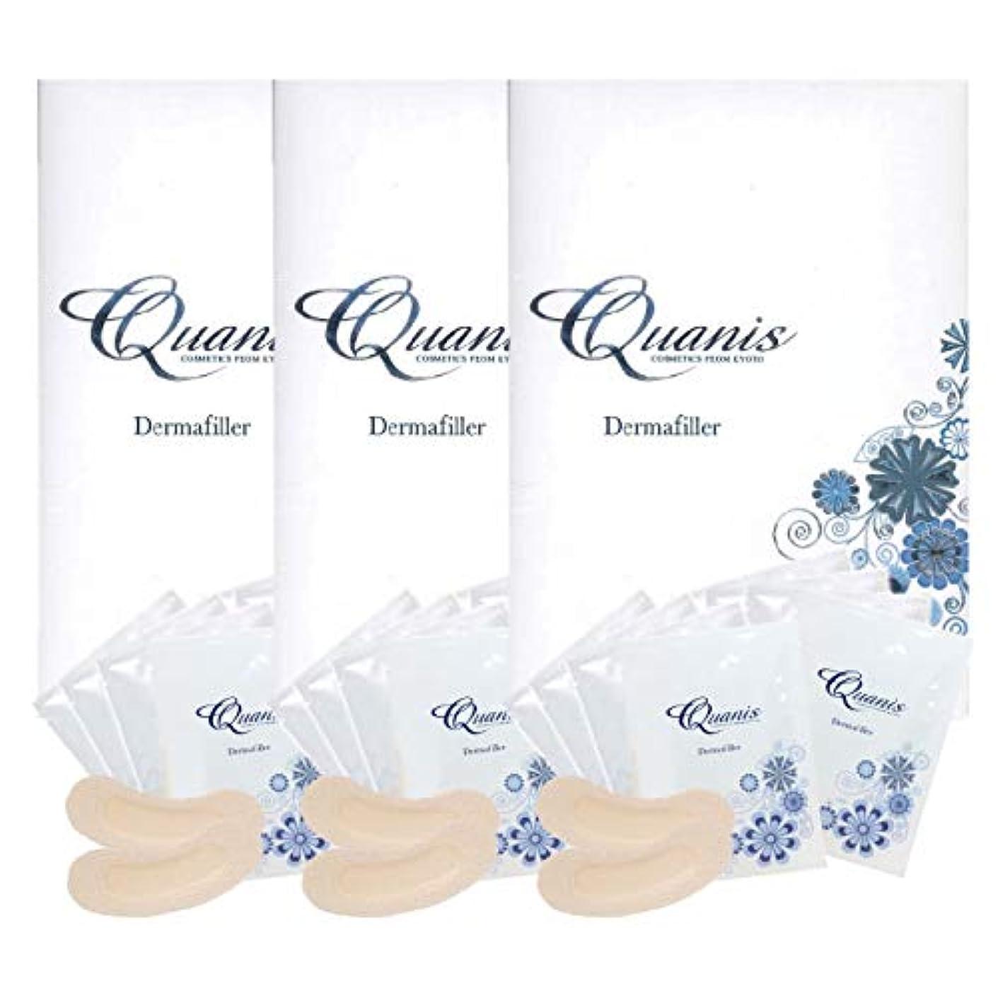 有料バスルームリーガンQuanis クオニス ダーマフィラー 8セット(3個セット)