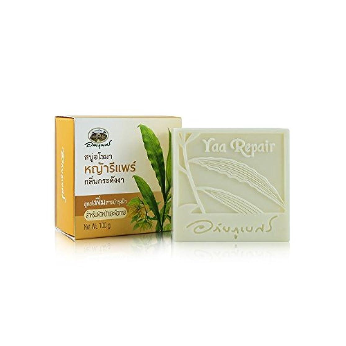 打ち上げるサイレントガラスAbhaibhubejhr Thai Aromatherapy With Ylang Ylang Skin Care Formula Herbal Body Face Cleaning Soap 100g.
