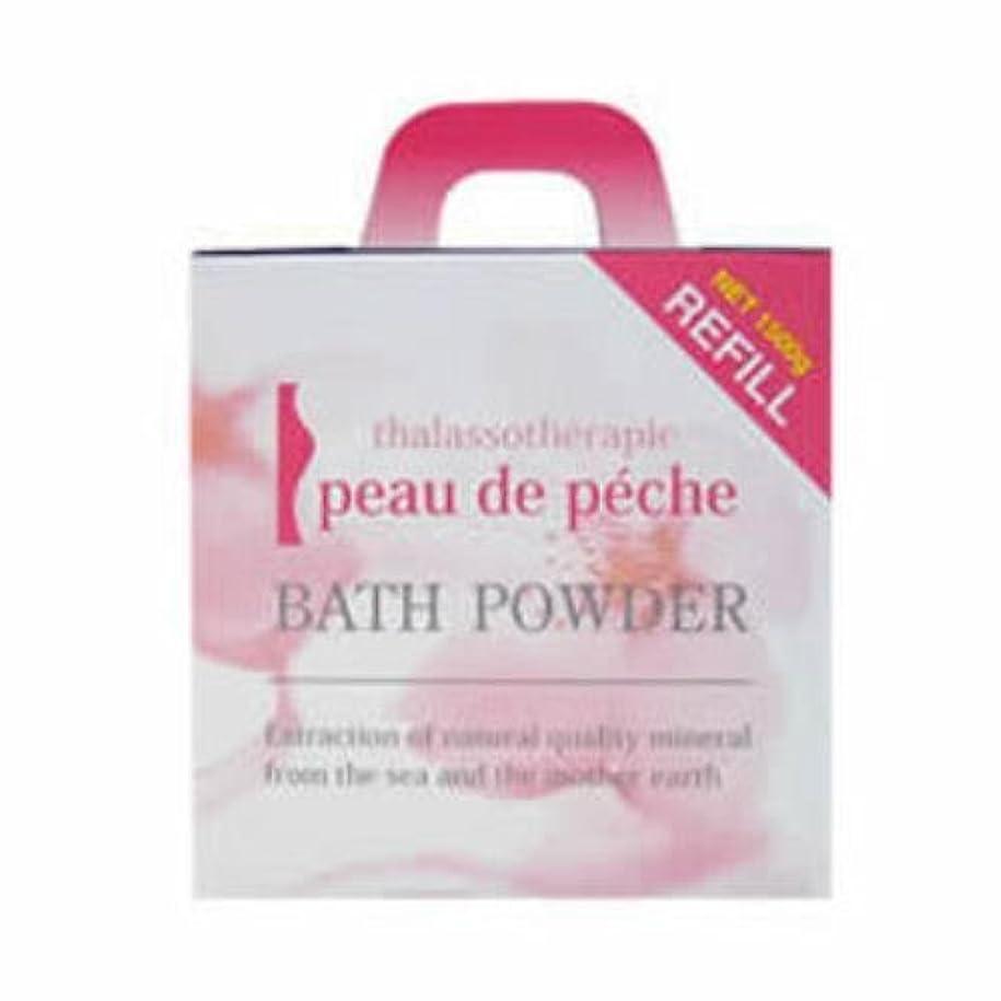 不機嫌そうな受け入れる敏感なpeau de peche BATH POWDER ポードペシェバスパウダー 詰替用1500g