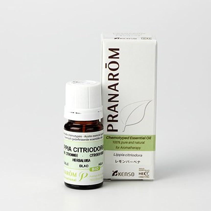 チャペルロードハウスマトリックスプラナロム レモンバーベナ 5ml (PRANAROM ケモタイプ精油)