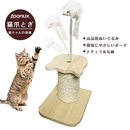 Aoonux『爪とぎタワー スクラッチ ポスト』