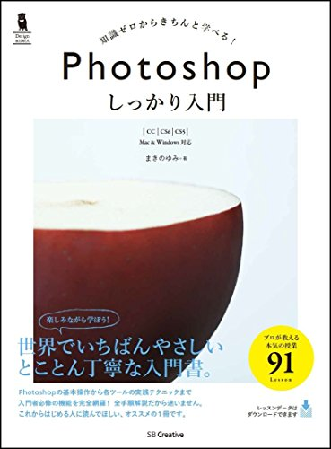 Photoshop しっかり入門[CC/CS6/CS5] (しっかり入門シリーズ) -