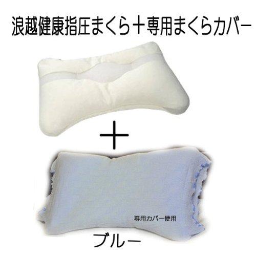 京都西川・頸椎健康指圧まくら
