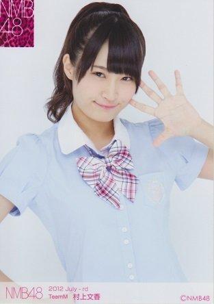 NMB48公式生写真 2012 July - rd 【村上文香】 7月