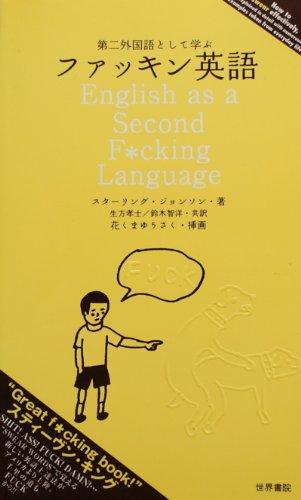 第二外国語として学ぶファッキン英語の詳細を見る