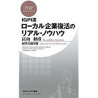 IGPI流 ローカル企業復活のリアル・ノウハウ PHPビジネス新書